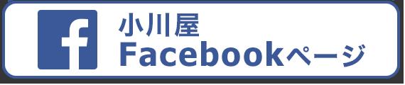 小川屋Facebook