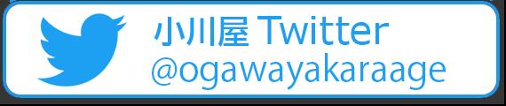 小川屋twitter